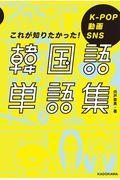 韓国語単語集の本