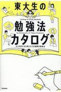 東大生の勉強法カタログの本