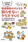 イラストでわかる!発達障害の子どもを困らせないクラスづくりの本