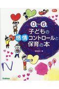0歳~6歳子どもの感情コントロールと保育の本の本