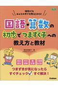 国語・算数の初歩でつまずく子への教え方と教材の本