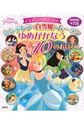 ディズニープリンセス シンデレラ・白雪姫・ムーランゆめがかなう10のおはなしの本