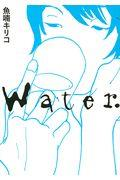 Water.の本