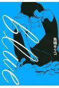 blueの本
