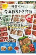 糖質オフの冷凍作りおき弁当の本
