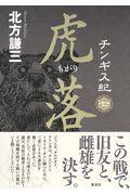 チンギス紀 7の本