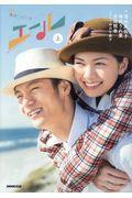 NHK連続テレビ小説エール 上の本