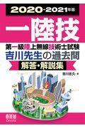 第一級陸上無線技術士試験吉川先生の過去問解答・解説集 2020ー2021年版の本