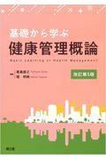 改訂第5版 基礎から学ぶ健康管理概論の本