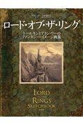 ロード・オブ・ザ・リングの本