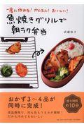 魚焼きグリルで朝ラク弁当の本