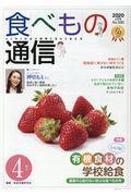 食べもの通信 No.590(2020 4月号)の本