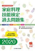 家庭料理技能検定過去問題集 2020の本