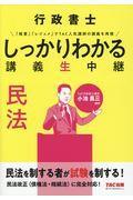 行政書士しっかりわかる講義生中継 民法の本