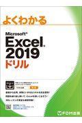 よくわかるMicrosoft Excel 2019ドリルの本