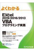 よくわかるMicrosoft Excel 2019/2016/2013 VBAプログラミング実践の本