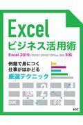 Excelビジネス活用術の本