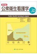 第5版 公衆衛生看護学.jpの本