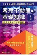 3訂版 競売不動産の基礎知識の本