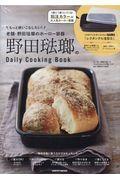 野田琺瑯のDaily Cooking Book 10の本