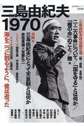 三島由紀夫1970の本