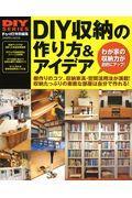 DIY収納の作り方&アイデアの本