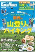 関西の山登り&ハイキング 33の本