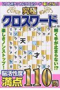 究極クロスワード VOL.10の本