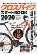 クロスバイクスタートBOOK 2020の本
