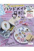 ハンドメイド日和 vol.10の本