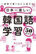 日本一楽しい韓国語学習50のコツの本