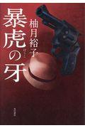 暴虎の牙の本