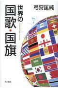 世界の国歌・国旗の本