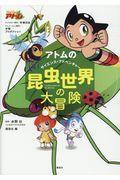 アトムのサイエンス・アドベンチャー 昆虫世界の大冒険の本