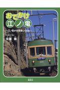 おでかけ江ノ電の本