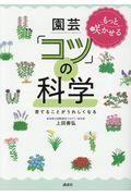 もっと咲かせる園芸「コツ」の科学の本
