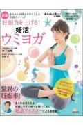 新版 妊娠力を上げる!妊活ウミヨガの本