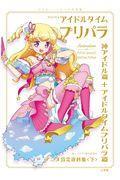 プリパラ&アイドルタイムプリパラアニメ設定資料集 下の本