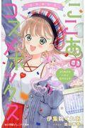 ゆめ☆かわここあのコスメボックス きらめきのパリで恋のキセキの本