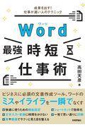 Word[最強]時短仕事術の本