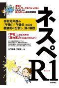 ネスペR1の本