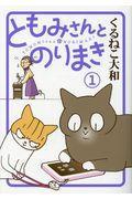 ともみさんとのりまき 1の本