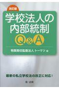 改訂版 学校法人の内部統制Q&Aの本