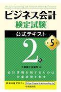第5版 ビジネス会計検定試験公式テキスト2級の本
