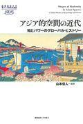 アジア的空間の近代の本