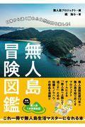 無人島冒険図鑑の本