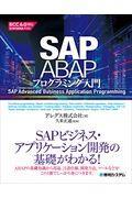 SAP ABAPプログラミング入門の本