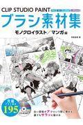 CLIP STUDIO PAINTブラシ素材集の本