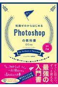 改訂2版 知識ゼロからはじめるPhotoshopの教科書の本