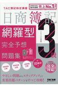 日商簿記3級網羅型完全予想問題集 2020年度版の本